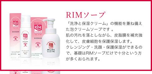 基礎化粧品 RIMソープ
