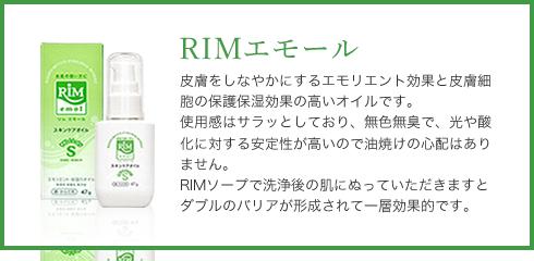 基礎化粧品 RIMエモール